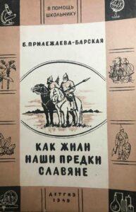 """Книга """"Как жили наши предки славяне"""""""