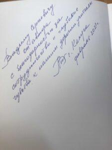 Автограф В. М. Шестакова Вадиму Грачеву