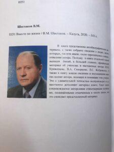 "Книга ""Вместе по жизни"", В. М. Шестаков"