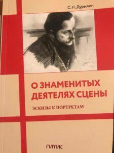 """Книга """"О знаменитых деятелях сцены"""", С. Н. Дурылин"""