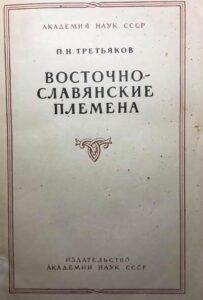 Книга «Восточнославянские племена» П. Н. Третьякова