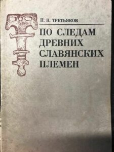 "Книга ""По следам древних славянских племен"""