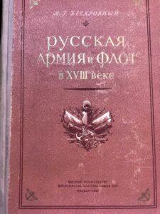 Книга «Русская армия и флот в начале 20-го века»