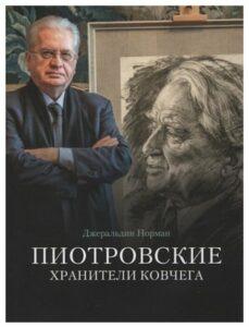 Пиотровские