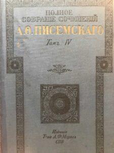 Полное собрание сочинений А. Ф.  Писемскаго