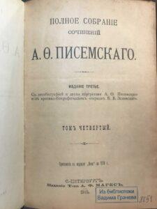Полное собрание сочинений Писемскаго