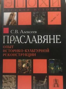 Книга «Праславяне»