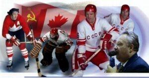 СССР - Канада, хоккей