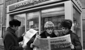 """""""Союзпечать"""", газеты, """"Правда"""""""