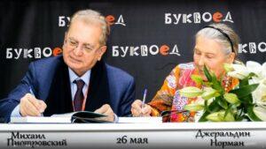 Михаил Пиотровский и Джеральдин Норман