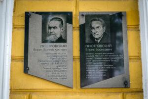 Мемориальные доски Пиотровским