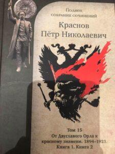 Книга «От Двуглавого Орла к красному знамени»