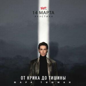Марк Тишман - «От крика до тишины»