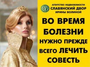 Патриотическая акция Ирины Волиной