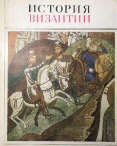 "Книга ""История Византии"""