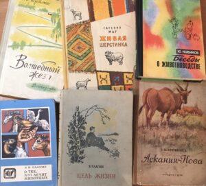 Книги по животноводству для детей
