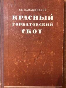 """Книга """"Красный горбатовский скот"""""""