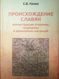 "Книга ""Происхождение славян"""