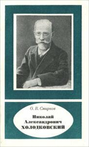 Книга Николай Александрович Холодковский