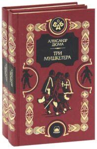 Дюма Александр Три мушкетера. Двадцать лет спустя. Десять лет спустя