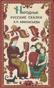 Афанасьев Н. А. «Народные русские сказки»