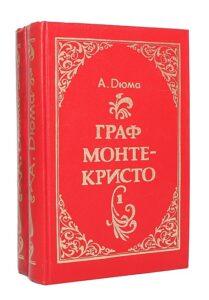 Дюма Александр Граф Монте-Кристо