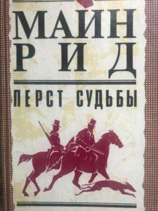Майн Рид «Перст судьбы», книга