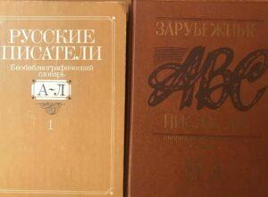 Словари, биографии, библиографии, русские и зарубежные писатели