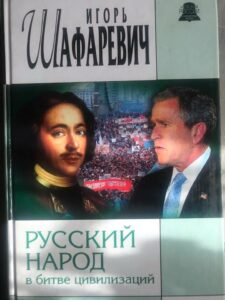 Книга И. Р. Шафаревича «Русский народ в битве цивилизаций»