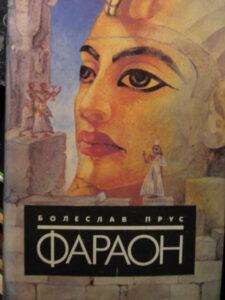 Прус Б. Фараон