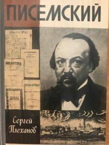 "Книга ""Писемский"", автор Сергей Плеханов"