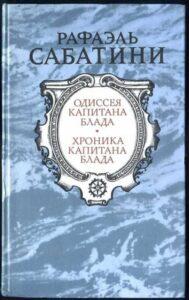 Сабатини Рафаэль «Одиссея капитана Блада. Хроника капитана Блада. Удачи капитана Блада»