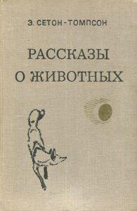Сетон-Томпсон Эрнест «Рассказы о животных»