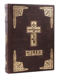 """""""Библия"""""""