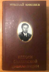 """Книга """"Истоки славянской цивилизации"""", Николай Кикешев"""