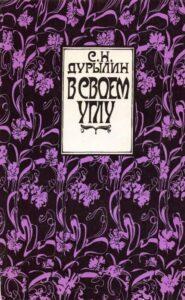 """Дурылин Сергей """"В своем углу"""""""