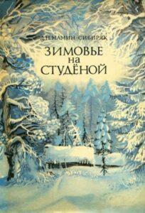 """Мамин-Сибиряк Д. Н. """"Зимовье на Студеной"""""""
