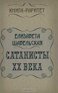 "Шабельская-Борк Е. А. ""Сатанисты 20-го века"""