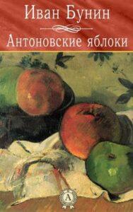 """Бунин И. А. """"Антоновские яблоки"""""""