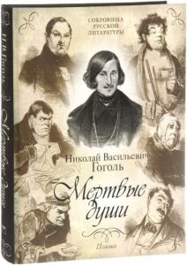 """Гоголь Н. В. """"Мертвые души"""""""
