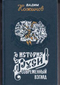 """Селезнев Ю. И. """"Достоевский (ЖЗЛ)"""""""