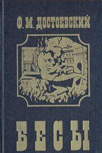 """Достоевский Ф. М. """"Бесы"""""""