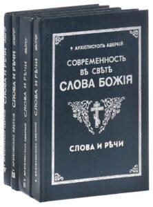 """Архиепископ Аверкий (Таушев) """"Слова и речи"""""""