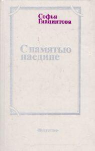 """Гиацинтова С. В. """"С памятью наедине"""""""
