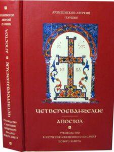 """Архиепископ Аверкий (Таушев) """"Толкование на Новый Завет"""""""