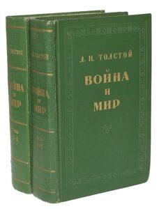 """Толстой Л. Н. """"Война и мир"""""""