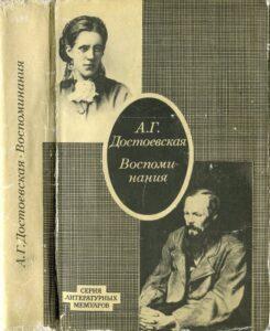 """Достоевская """"А. Г. Воспоминания"""""""
