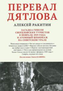 """Ракитин А. """"Перевал Дятлова"""""""