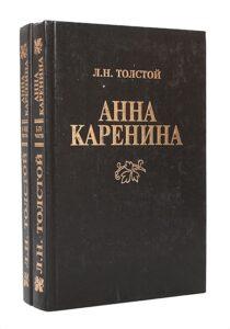 """Толстой Л. Н. """"Анна Каренина. Казаки"""""""
