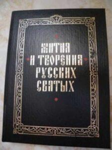 """""""Жития и творения русских святых"""""""